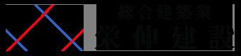 新規スタッフ求人中!福岡の防水工事や屋根工事、左官工事は那珂川市の栄伸建設